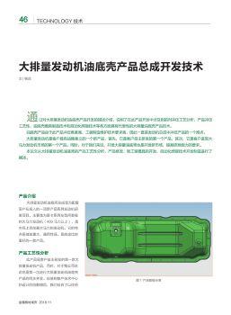大排量发动机油底壳产品总成开发技术——金属板材成形杂志第十一期