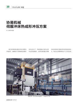 协易机械 伺服冲床热成形冲压方案-金属板材成形2019第七期电子画册