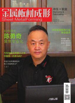 2018年第2期《金属板材成形》杂志,翻页电子画册刊物阅读发布