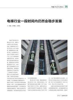 电梯行业一段时间内仍然会稳步发展-MFC金属板材成形2018年2月第2期-3电子画册