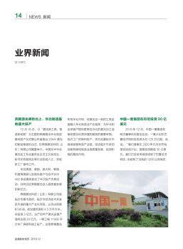 业界新闻——金属板材成形杂志2019年第十二期