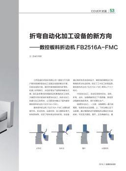 折弯自动化加工设备的新方向——数控板料折边机FB2516A-FMC-金属板材成形2019年第二期电子画册