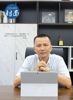 封面聂水斌-立足国内 放眼全球-金属板材成形2019第七期电子杂志