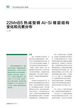 22MnB5热成形钢AI-Si镀层结构变化和元素分布-《金属板材成形》杂志2019年第十一期