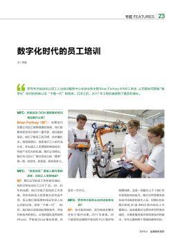 数字化时代的员工培训-金属板材成形2018年第4期-小-3宣传画册
