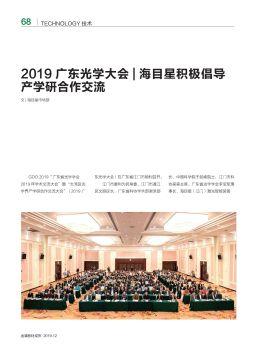 2019广东光学大会 海目星积极倡导产学研合作交流——金属板材成形杂志2019年第十二期