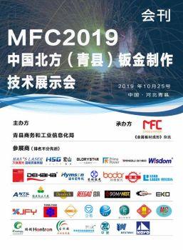 2019年青县展会会议会刊 电子杂志制作软件