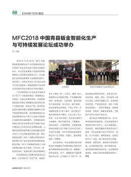 MFC2018中国青县钣金智能化生产与可持续发展论坛成功举办-金属板材成形杂志第十期