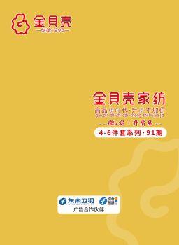 91期 4-6件图册 电子书制作软件