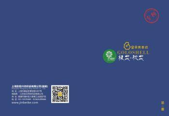 金贝壳防辐射第三册电子刊物