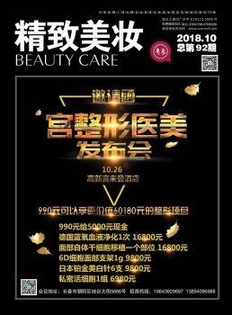 《精致美妆》10月刊