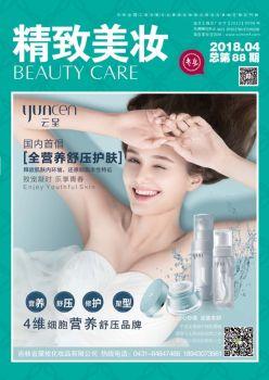 《精致美妆》4月刊
