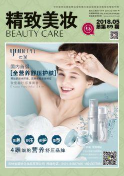 《精致美妆》5月刊