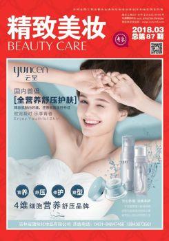 《精致美妆》3月刊
