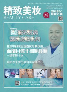 《精致美妆》8-9月合刊电子画册
