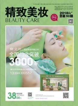 《精致美妆》6-7月合刊电子画册