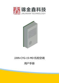 JJXN-CYG-15-MD机柜空调_DOC_用户手册_v20170207