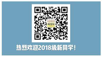 2018华珠图书馆入馆教育指南