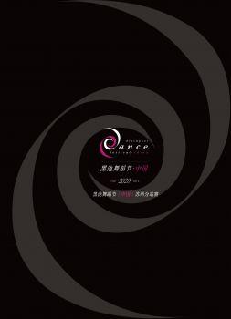 2020年黑池舞蹈节(中国)苏州分站赛秩序册电子刊物