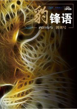 豹锋语-内刊