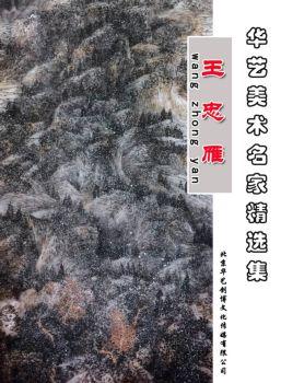 华艺美术名家精选集——王忠雁