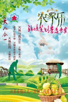 农家乐设计与营造宣传画册