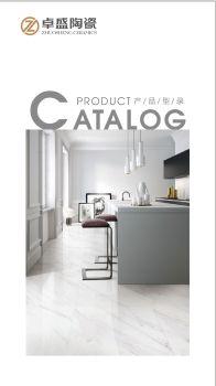 卓盛产品电子图册 电子杂志制作平台