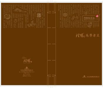 万泰生物理想科技有限公司电子画册
