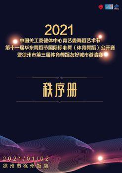 2021第十一届华东舞蹈节国际标准舞(体育舞蹈)公开赛暨徐州市第三届体育舞蹈友好城市邀请赛电子刊物
