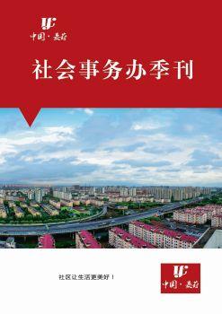 娄葑《社会事务办季刊》电子刊物