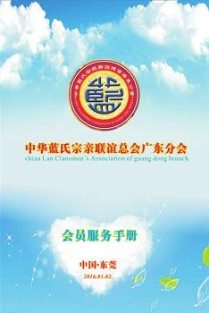 广东分会会员服务手册