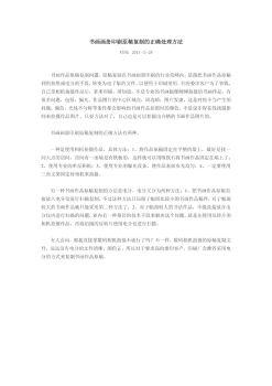 书画画册印刷原稿复制的正确处理方法