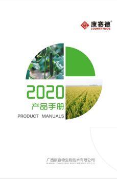 2020年康赛德产品手册 电子书制作软件