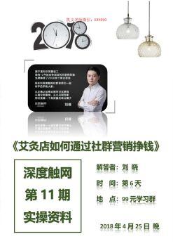 刘晓:解答艾灸店如何通过社群营销挣钱(11期180425)电子杂志