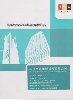 嘎百丽新型墙体装饰材料供应商(王海飞18303414555)宣传画册