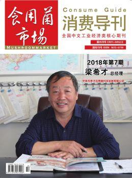 2018年食用菌市場雜志第7期電子刊(下)