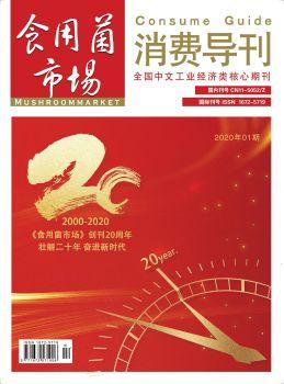2020年第一期《食用菌市場》雜志(上)電子刊