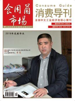 2018年《食用菌市场》杂志精华本(上册) 电子书制作软件
