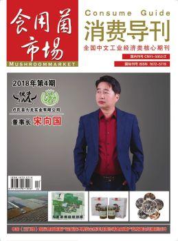 2018年第4期食用菌市場雜志電子刊(上)