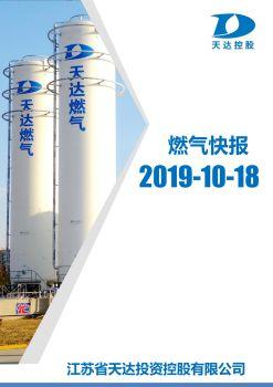 天达燃气快报-2019-10-18