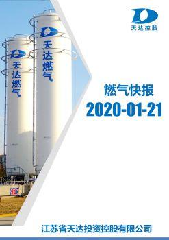 天达燃气快报-2020-01-21