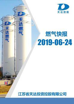 天达燃气快报-2019-06-24 电子杂志制作软件