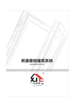 昕嘉隆铝建筑系统电子册电子宣传册
