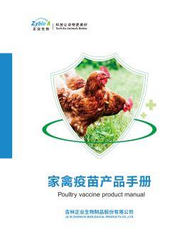正业生物家禽疫苗产品手册 电子书制作软件