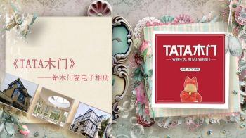TATA木门铝木门窗产品展示--第一季电子刊物