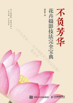 《不负芳华——花卉摄影完全技法宝典》