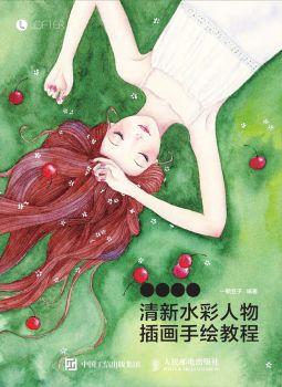 《美好时光 清新水彩人物插画手绘教程》