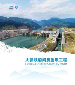 大藤峽船閘及副壩工程電子刊物 電子書制作軟件