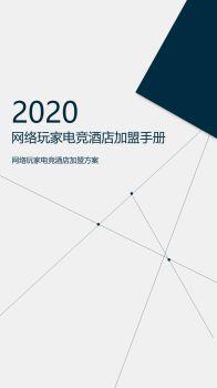 2020网络玩家电竞酒店加盟手册
