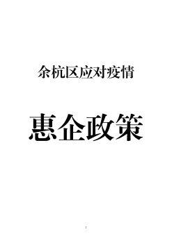 余杭区应对疫情惠企政策电子宣传册